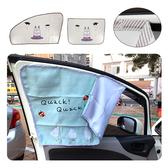 2片裝 卡通磁吸式防曬抗UV汽車窗簾車用遮光布遮陽窗簾-321寶貝屋