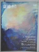 【書寶二手書T7/收藏_QCU】嘉德通訊_2012第2期_No.82