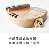比三呆彈吉他拇指琴卡林巴琴板式瑪倫萌喵系列kalimba初學者曲譜 青木鋪子