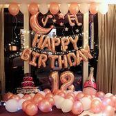 生日佈置成人生日派對裝飾氣球派對布置【奇趣小屋】