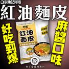 柳丁愛☆阿寬紅油麵皮120克【A696】泡麵 芝麻 麻辣火鍋 橋頭調理包
