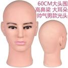 假人頭 頭模型假人頭男士光頭口罩假發套帽子展示模特頭美容練習公仔頭模 99免運MKS