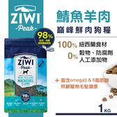 【SofyDOG】ZiwiPeak巔峰 98%鮮肉狗糧-鯖魚羊肉1kg 生食 狗飼料 成犬  幼犬