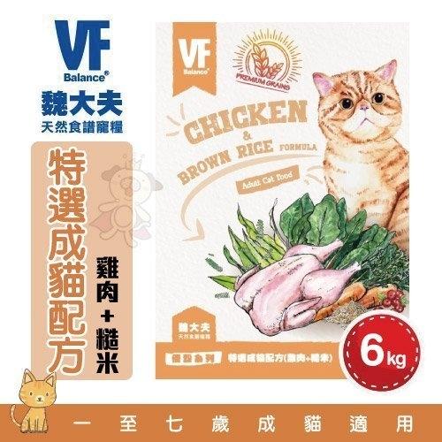 『寵喵樂旗艦店』魏大夫VF《特選成貓配方(雞肉+米)》貓糧6kg