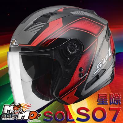SOL SO7 SO-7 雙層鏡片 遮陽鏡片 半罩 安全帽 星際 珍珠黑紅 黑紅