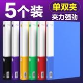 5個文件夾辦公用品A4雙強力夾子資料夾收納批發