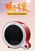 暖風機家用節能電暖器迷你臺式省電取暖器辦公室速熱電暖氣 中秋節好康下殺