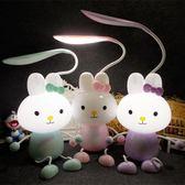 卡通學習燈充電迷你小夜燈書桌LED卡通USB充電檯燈《小師妹》dj61