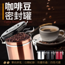 《單向氣閥!日期紀錄》咖啡豆密封罐 不鏽鋼密封罐 單向排氣閥保鮮罐 密封罐 保鮮罐 防潮罐