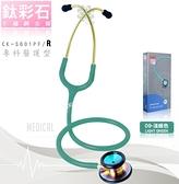 SPIRIT精國 CK-S601PF/R專科型聽診器(鈦彩石)成人/雙面