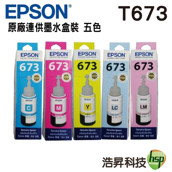 EPSON T673 五彩一組 原廠填充墨水 盒裝 適用L800 L805 L1800