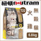 [寵樂子]《紐頓NUTRAM》無穀全能系列 - 無穀貓T22 火雞 6.8kg / 貓飼料