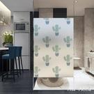 網紅浴室玻璃磨砂貼紙窗戶衛生間透光不透明貼膜防走光自粘窗花紙 FF6089【Pink 中大尺碼】