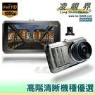 【雙錄】凌視界 FH-X3二代 數位高畫質行車記錄器