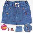 BOBO小中大尺碼【78272】鬆緊條紋皮標短褲裙 S-3L 現貨