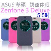 【自動吸合】華碩 ASUS Zenfone 3 Deluxe ZS550KL Z01FD 5.5吋 視窗休眠皮套/保護套/支架斜立/軟套/視窗功能
