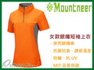 ╭OUTDOOR NICE╮山林MOUNTNEER 女款銀纖短袖上衣 21P52 橘色 排汗衣 運動衣 車衣 休閒服
