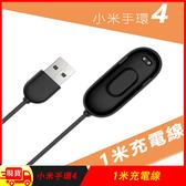小米手環4充電線充電器(副廠)-1米 贈保護貼
