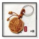 【Ruby工作坊】NO.K35W一件八卦木鑰匙圈(加持祈福)