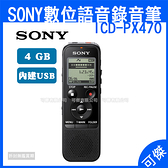 SONY ICD-PX470 4G 數位錄音筆 錄音筆 4GB容量 支援Micro SD 台灣索尼公司貨