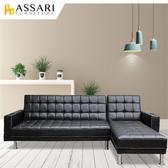 ASSARI-蕭邦加厚可調式L型沙發床/皮沙發(左右可換)