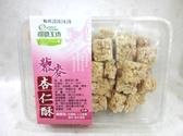 嘉盟~藜麥杏仁酥220公克/盒 ~過年期間限量販售喔~