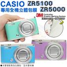 【小咖龍】 CASIO ZR5100 ZR5000 無殘膠 3M材質 貼膜 全機包膜 貼紙 透明 皮革 磨砂 立體 防刮 耐磨