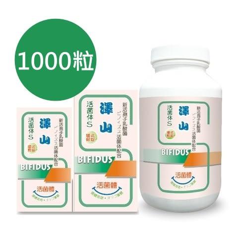 澤山 活菌體S 嚼式鬆錠 1000粒(裸瓶裝) 益生菌 比菲德氏菌