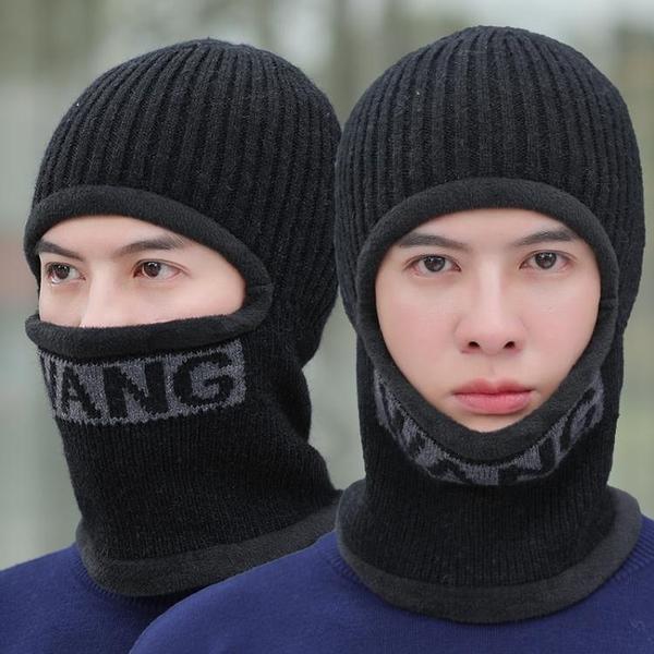 帽子男士冬天加厚保暖毛線帽圍脖一體冬季騎車防風防寒棉帽針織帽
