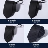 領帶 男士黑色領帶男 正裝韓版6cm學生女西裝商務懶人拉鏈式結婚職業潮【快速出貨八五折】