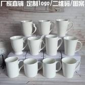 馬克杯 陶瓷馬克杯定制logo廣告杯簡約白色酒店賓館家用水杯茶杯早餐杯-凡屋