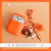 airpods保護套可愛蘋果無線藍牙耳機盒殼【聚宝屋】