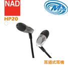 《麥士音響》 【銀色有現貨】NAD 入耳式耳機 HP20  2色