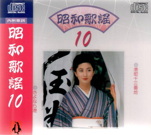 昭和歌謠 9+10 CD (音樂影片購)