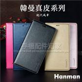 【Hanman】紅米Note 6 Pro 6.26吋 真皮皮套/翻頁式側掀保護套/手機套/保護殼/Mi Xiaomi MIUI 小米手機-ZW