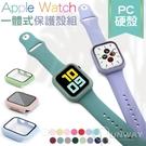 PC硬殼+液態矽膠錶帶 Apple Watch 蘋果錶帶套組 9H鋼化膜 一體式 防摔保護套 iwatch 保護殼