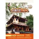 台灣百年古厝(套裝)DVD...