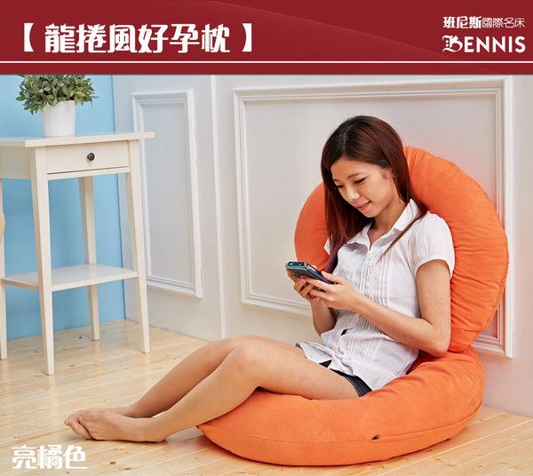 【班尼斯名床】‧(真正可拆洗孕婦枕)龍捲風好孕枕~準媽媽評選超讚托腹枕,非回收黑色綿