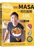 Hello,想和MASA一起吃飯嗎?100道炒飯、丼飯、拌飯、炊飯、燴飯、燉飯、