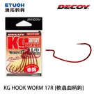 漁拓釣具 DECOY KG HOOK WORM 17R 紅 [軟蟲曲柄鉤]