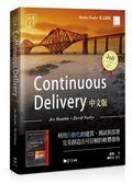 (二手書)Continuous Delivery中文版:利用自動化的建置、測試與部署完美創造出可..