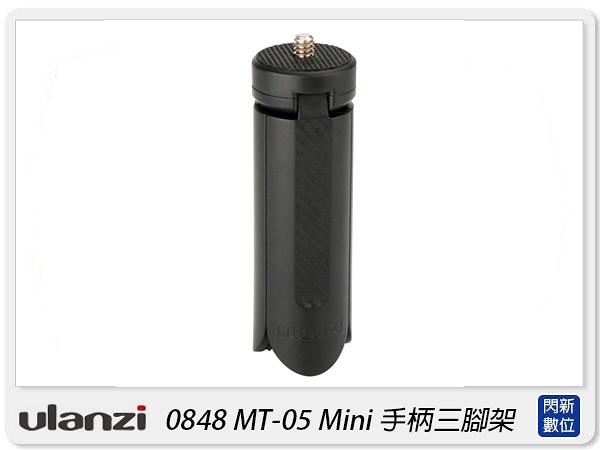 預訂~Ulanzi MT-05 迷你三腳架 MINI 腳架 手機 自拍棒 穩定器用 手機夾(MT05,公司貨)
