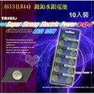 969情趣~【TIANQIU】AG13、LR44 鈕釦水銀電池﹝10顆裝﹞