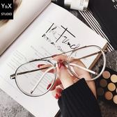 韓國大框橢圓形顯臉小平光鏡金屬復古蛤蟆眼鏡框架男女潮素顏神器 【快速出貨八折免運】