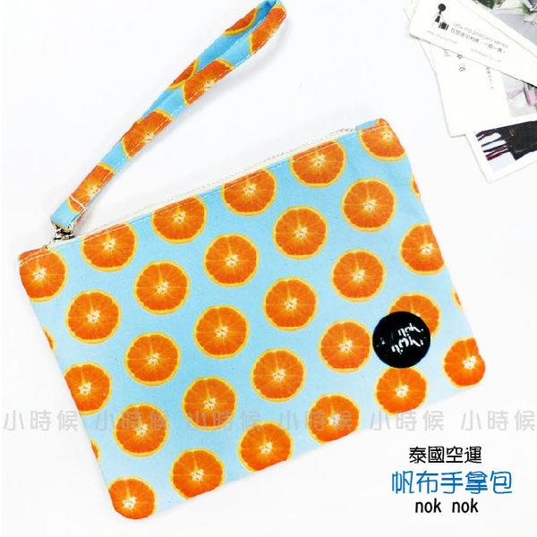 ☆小時候創意屋☆ 泰國品牌 nok nok 橘子 帆布 手拿包 曼谷包 手挽包 手機包 零錢包 化妝包 BKK包