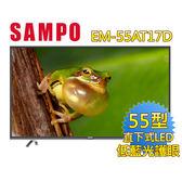 ◎順芳家電◎ SAMPO聲寶 55型低藍光護眼系列LED 液晶顯示器 EM-55AT17D