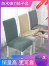 椅子套 家用簡約椅墊套裝餐椅套通用凳套座...