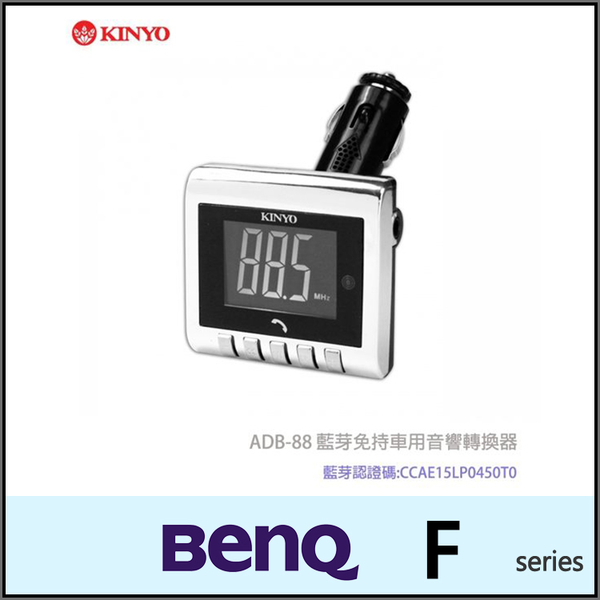 ☆KINYO 耐嘉 ADB-88 藍芽免持車用音響轉換器/BENQ F3/F4/F5/F52