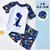 兒童泳衣男童泳褲分體套裝寶寶中大童男孩泳裝小童卡通恐龍游泳衣 快速出貨