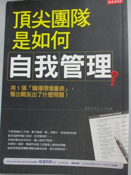 【書寶二手書T1/財經企管_NAG】頂尖團隊是如何自我管理?用1張職場環境量表..._見波利幸